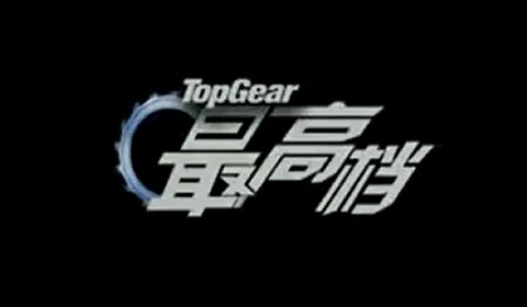 Top Gear China