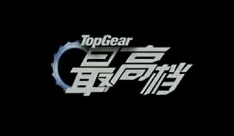 Top Gear China